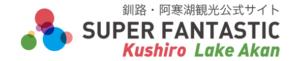 釧路・阿寒湖観光公式サイトロゴ